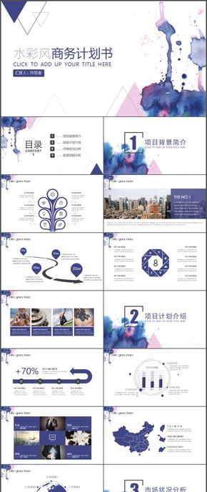 紫色水彩風商務計劃書時尚動態PPT模板12