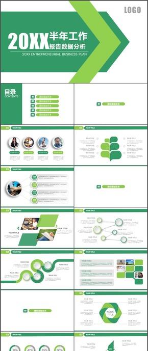绿色数据报告工作汇报报告PPT模板54