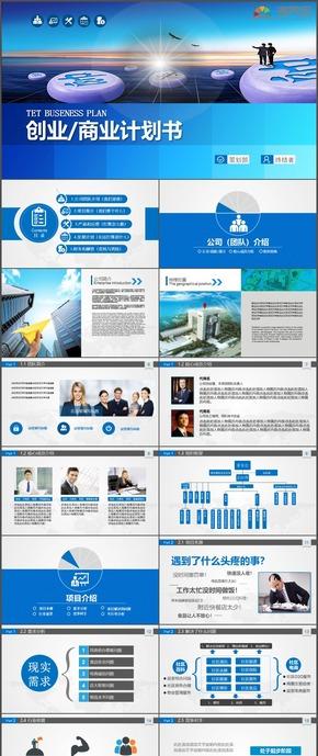 蓝色象棋计划总结汇报创业商业计划书PPT模板107
