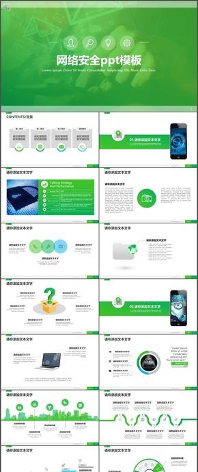 绿色互联网网络安全简约通用ppt模板36