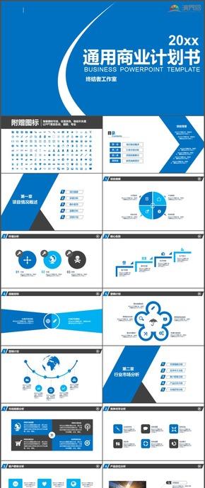 营销策略财务管理行业分析商业融资计划书PPT模板81