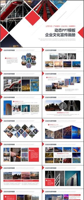 企业文化宣传画册宣传时尚动态ppt模板50