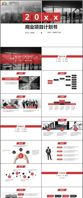 红黑商业项目计划书计划总结汇报PPT模板56