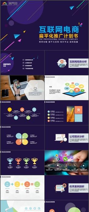 互联网电子商务扁平化推广计划书时尚PPT模板86