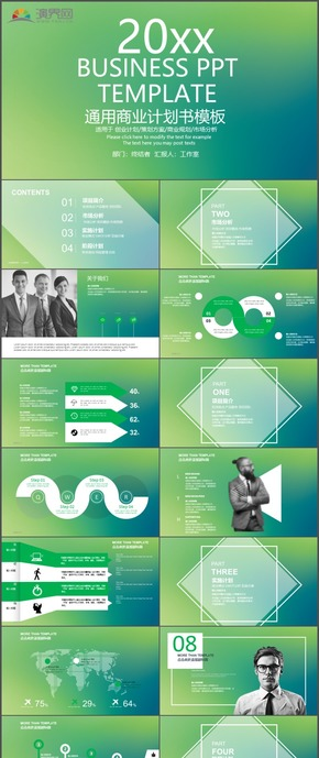 项目市场分析商业计划书时尚动态通用PPT模板91