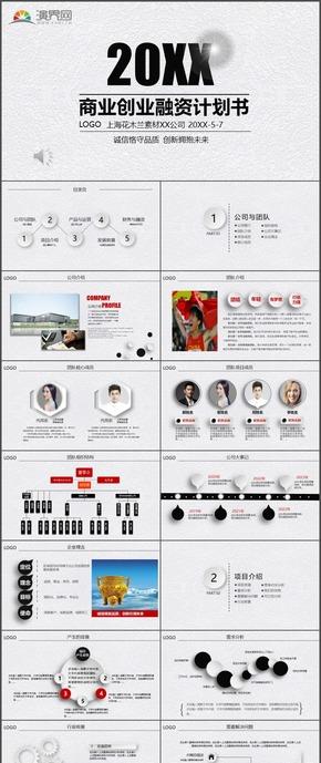 黑白纹理细节商业创业融资计划书时尚PPT模板131