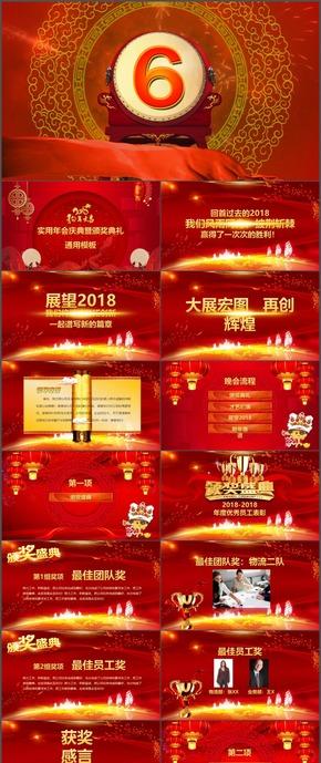 炫酷开场企业年会颁奖典礼ppt模板16