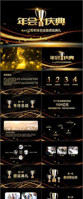年会庆典年终总结颁奖典礼ppt模板17