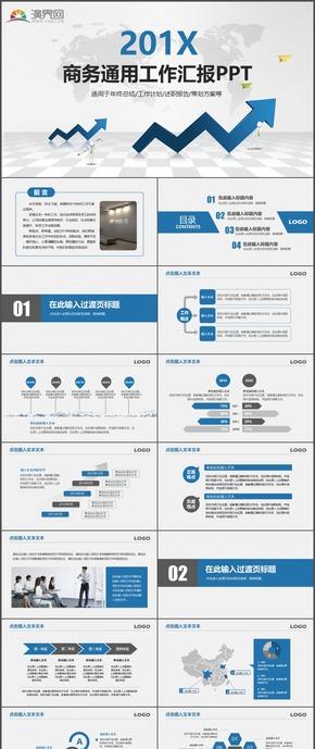 藍色商務通用工作匯報時尚動態PPT模板18