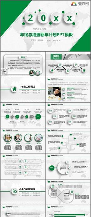 精选绿色计划总结汇报时尚动态PPT模板32