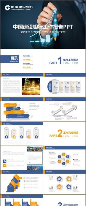 蓝色中国建设银行工作报告PPT模版9
