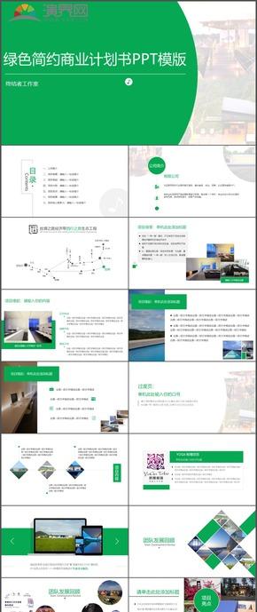 绿色简约商业计划书时尚动态PPT模版24