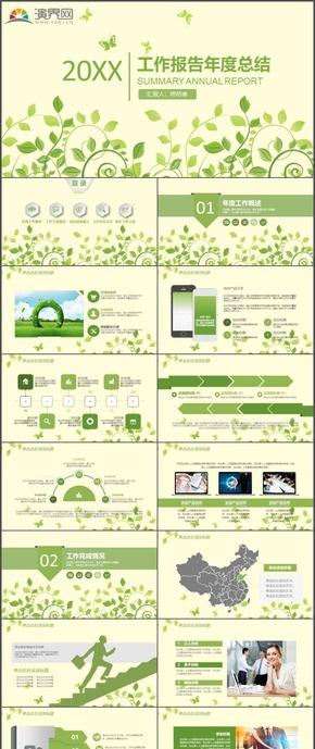 绿色清新工作报告年度总结计划总结汇报PPT模板125