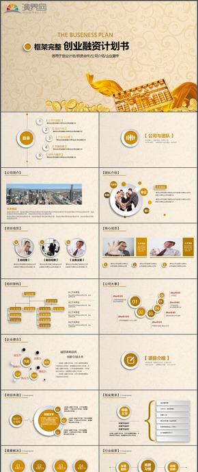 创业计划投资合作公司介绍企业宣传PPT模板65