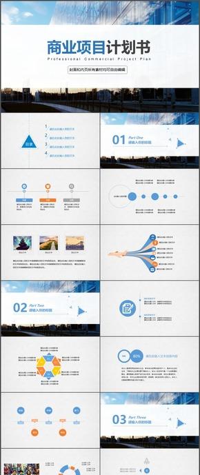 蓝色商务商业项目计划书时尚ppt模板64