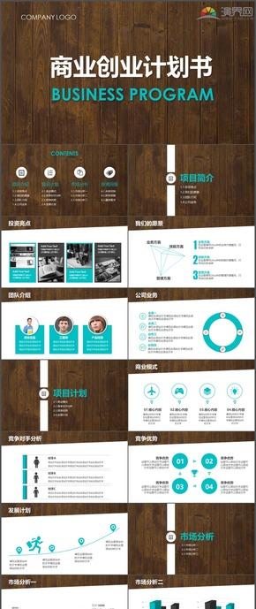商业创业计划书项目计划市场分析投资PPT模板79