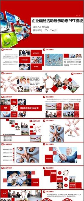 红色企业画册活动展示动态PPT模板28