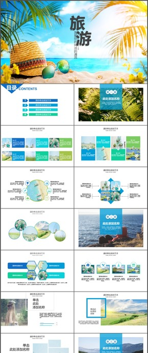 清新旅游旅行旅途相册照片PPT模板60