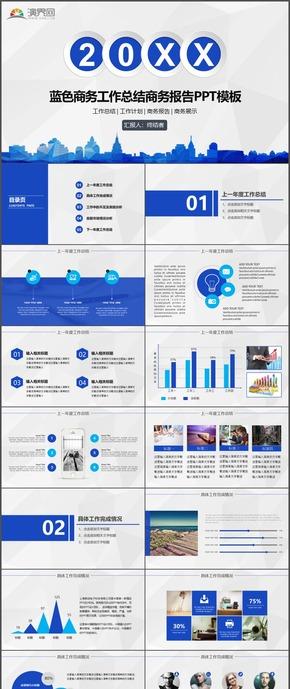 蓝色商务工作计划总结商务报告PPT模板48