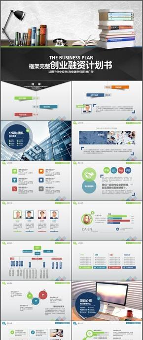 商業項目投資創業融資計劃書PPT模板13