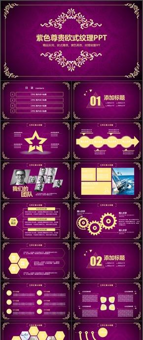 紫色尊贵高贵欧美欧式纹理PPT模板1