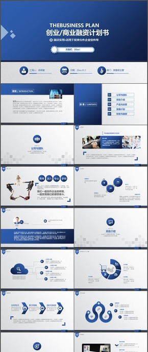 藍色創業商業融資計劃書時尚PPT模板7