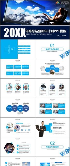 互联网IT信息产业电子商务传统行业计划总结PPT模板94