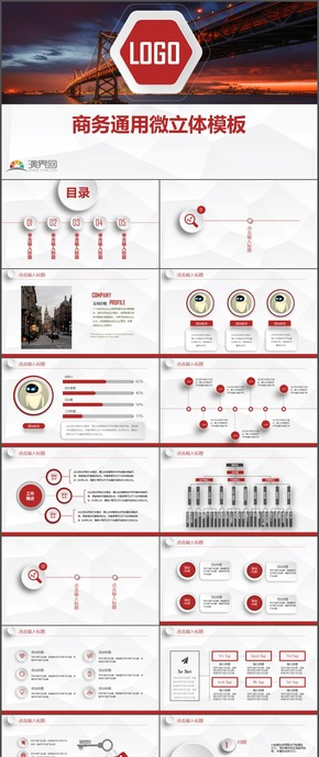 红色商务通用微立体工作计划总结汇报PPT模板104