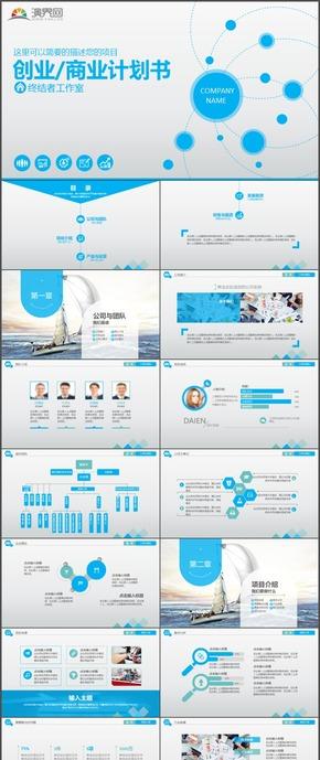 创业商业计划书公司部门圆形科技PPT模板70
