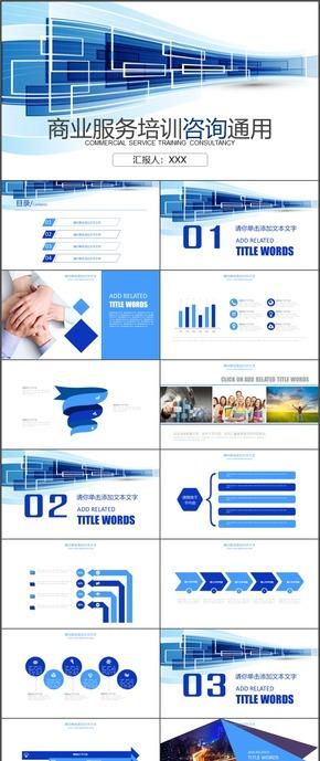 藍色商業服務培訓咨詢通用ppt模板43