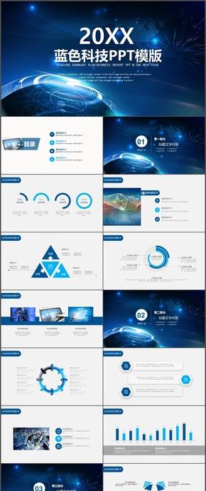 蓝色科技公司简介企业介绍PPT模版56