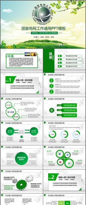 绿色国家电网能源部门供电局ppt模板48