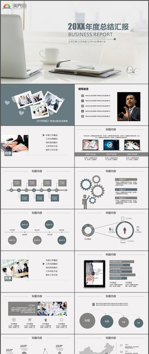 素雅新年计划工作计划总结汇报PPT模板49