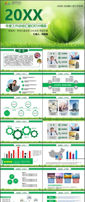 绿色商务汇报工作计划总结汇报通用PPT模板71