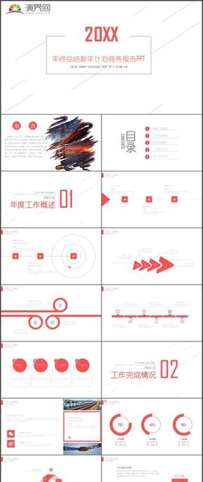 红色年终总结新年计划商务报告计划总结ppt模板126