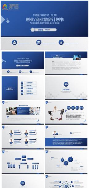 商業計劃PPT模板