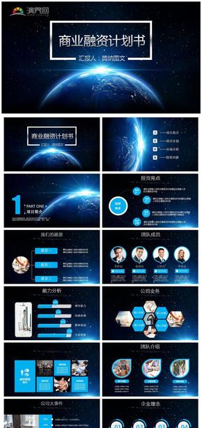 企業融資產品發布ppt模板