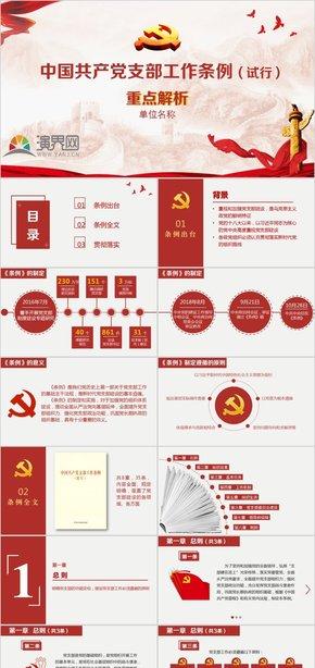 红色简洁中国共产党支部工作条例重点解析汇报PPT