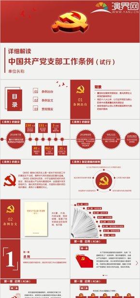 红色简洁中国共产党支部工作条例详解PPT(带备注)