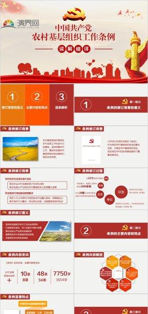 红色简洁农村基层组织工作条例逐条详解PPT(带备注)