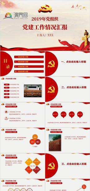 红色党建2019年工作汇报简洁模板