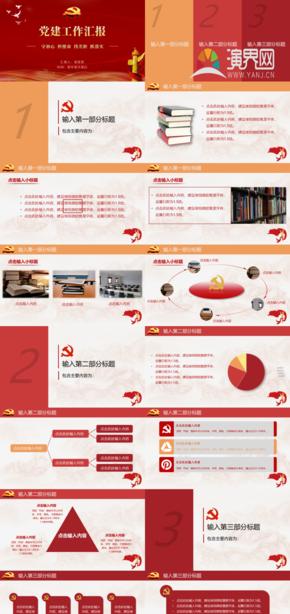 红色党政党建工作汇报简洁PPT模板