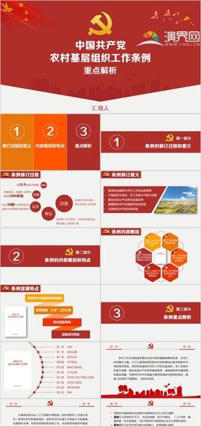 红色简洁农村基层组织工作条例重点解析汇报PPT模板