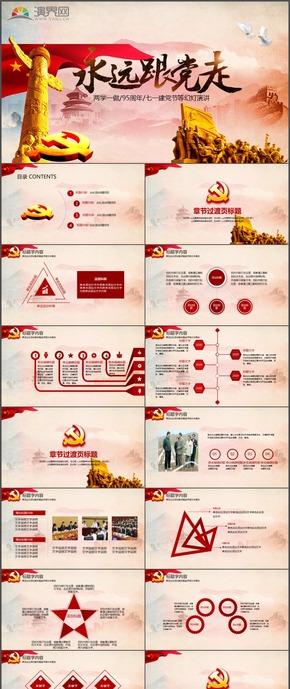中国共产党党政学习教育宣讲PPT模板1