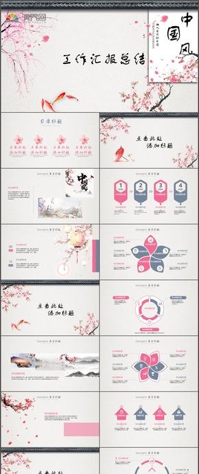 中國風詩意意境工作計劃總結匯報PPT模板66