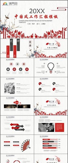 中國風商務工作計劃總結匯報報告時尚動態PPT模板98
