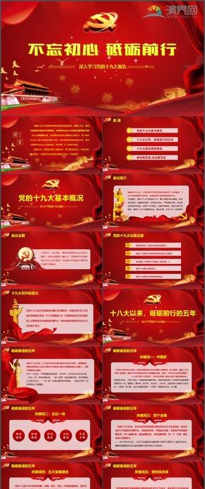 红色党风党建党课培训党政相关PPT模板10