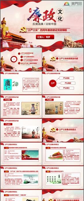 廉政反腐倡廉法治中国党建党风党课培训PPT模板21
