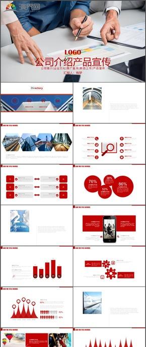 公司简介企业文化推广宣传新品上市产品宣传PPT模板78