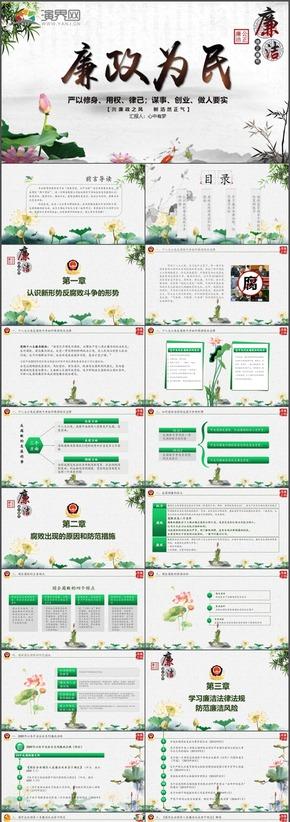 中国风党政党建廉政反腐倡廉教育PPT模板7